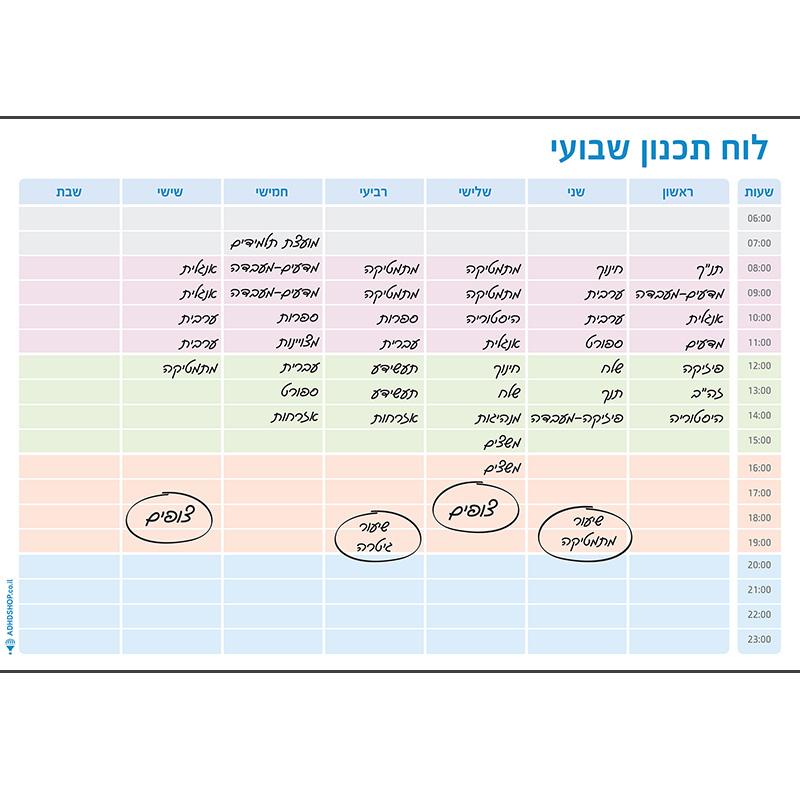 לוח תכנון שבועי מחיק מגנטי צבעוני גודל A3