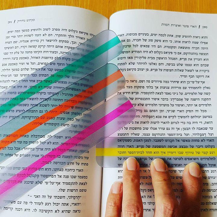 סרגלי קריאה צבעוניים
