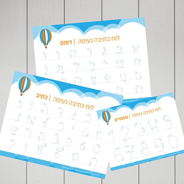 כתיבה נעימה – ערכת לוחות ללימוד כתיבת האותיות והמספרים
