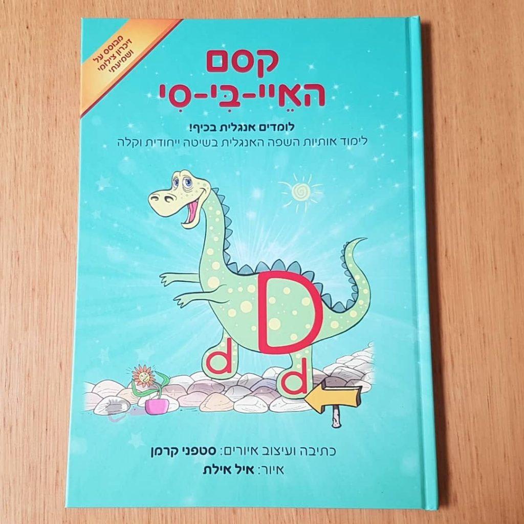 ספר לימוד אותיות באנגלית