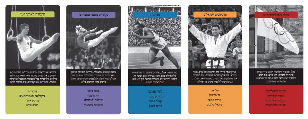 5_cards_Olympics_120_RGB (1)