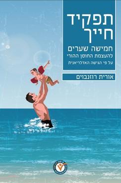 תפקיד חייך – ספר הדרכת הורים על פי הגישה האדלריאנית