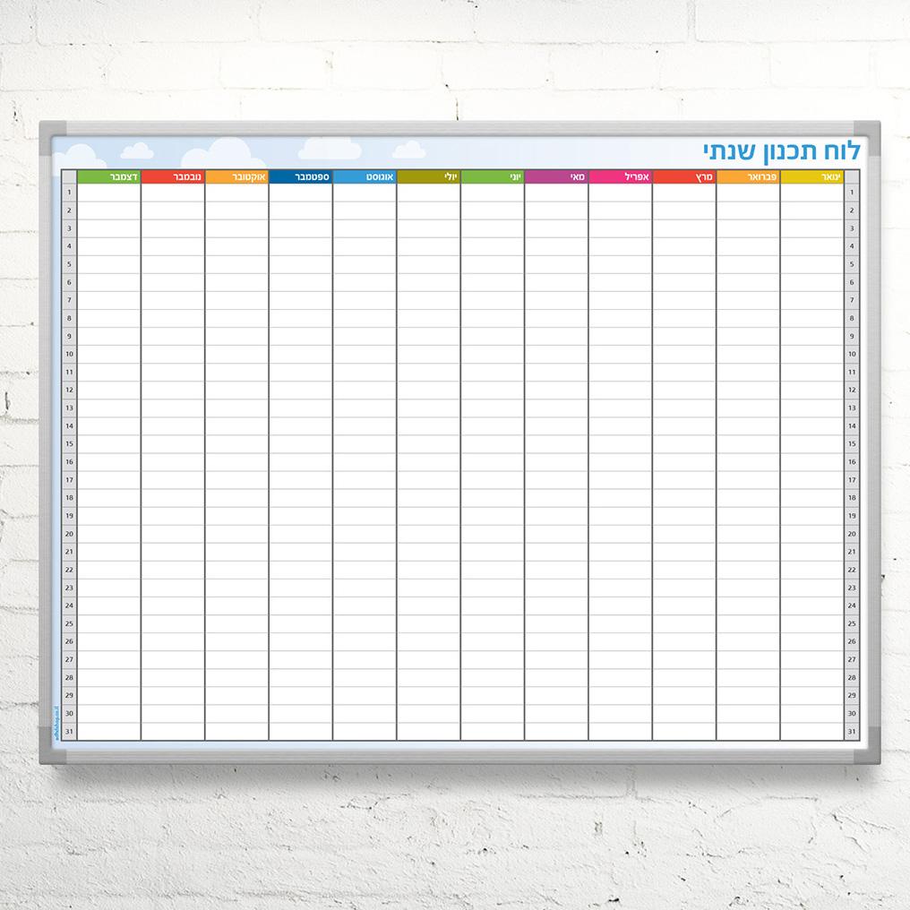 לוח תכנון שנתי מחיק צבעוני למשרד 93 סמ