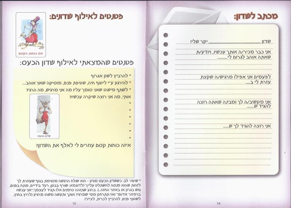shedonezia-diary2