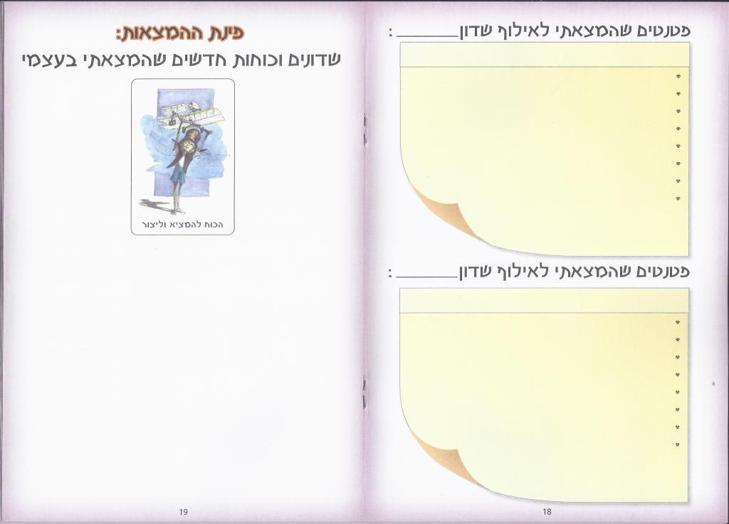 shedonezia-diary3