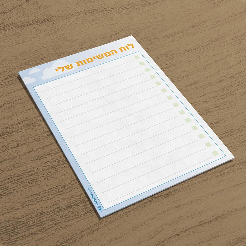 לוח משימות מחיק מגנטי גודל A4 | To Do List