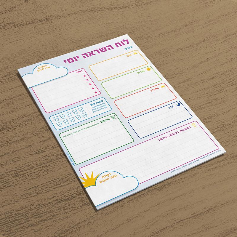 לוח השראה יומי – לוח תכנון יומי גודל A4