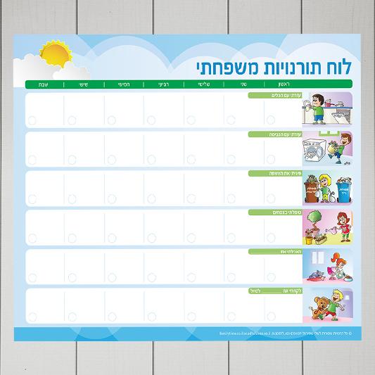 לוח תורנויות משפחתי – לוח מטלות שבועי לילדים צעירים