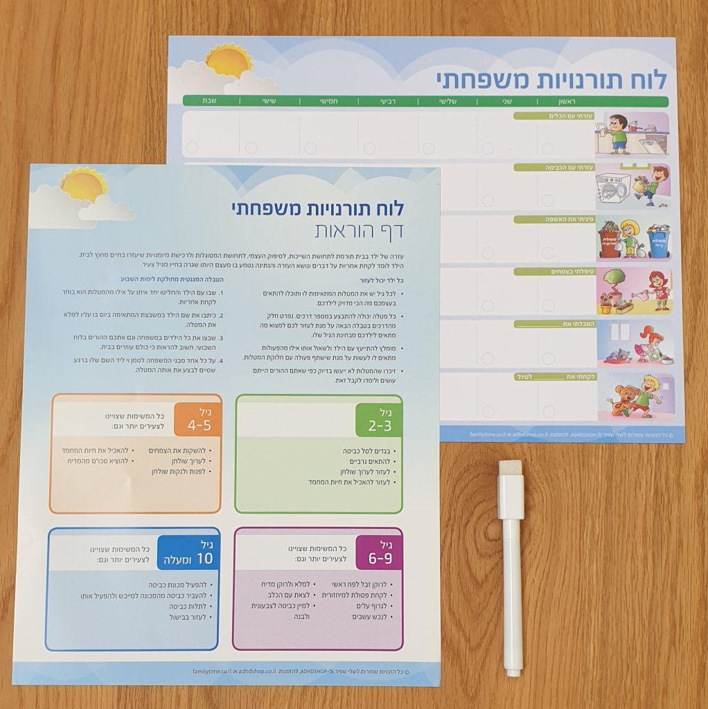 לוח תורנויות משפחתי לילדים צעירים