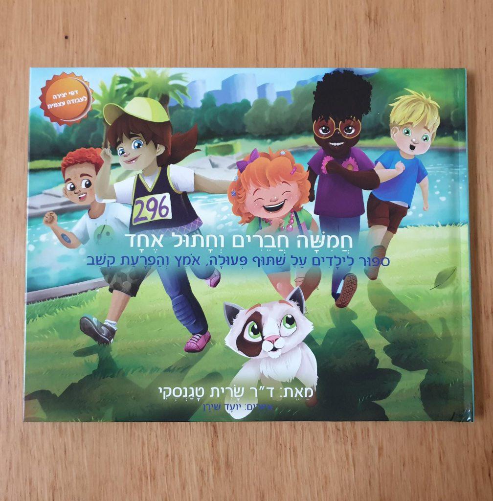 חמישה חברים וחתול אחד – ספר ילדים על שיתוף פעולה אומץ והפרעת קשב