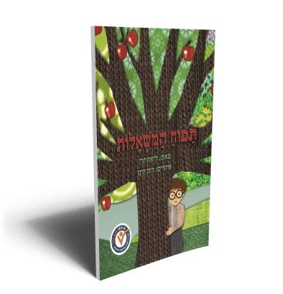 תפוח המשאלות  – ספר המעודד שיח על משאלות ומימושן