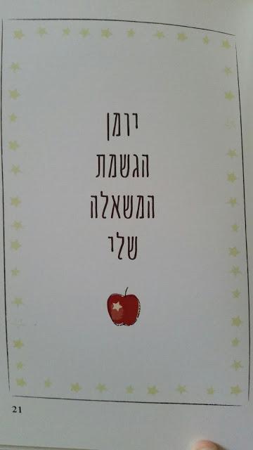 יומן משאלות – יומן מונחה להגשמת משאלות עפ״י הספר ״תפוח המשאלות״