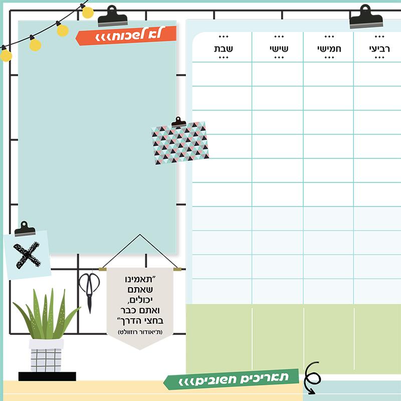 הלוח לתכנון שבועי לנוער – מערכת שעות מחיקה