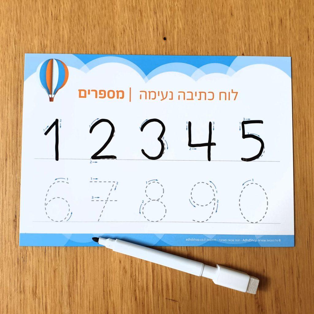 כתיבה נעימה – לוח לכתיבה נכונה – מספרים