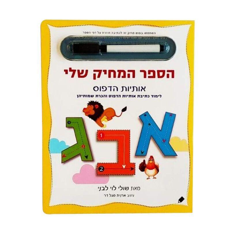ספר אותיות מחיק – הכרת האותיות ולימוד כתיבה נכונה