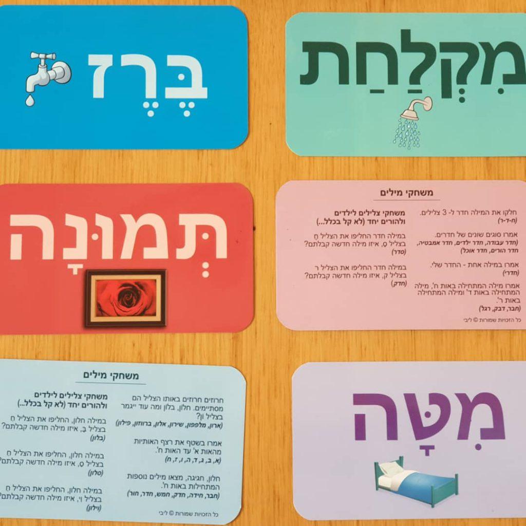 משחקי מילים – קופסת קלפים עם שפע רעיונות למשחק לחיזוק השפה, הקריאה והכתיבה