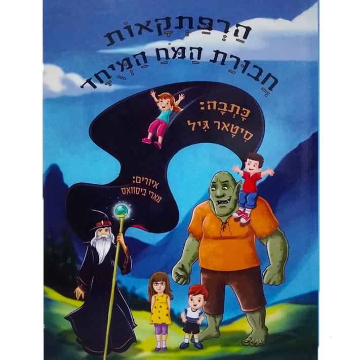 הרפתקאות חבורת המוח המיוחד – ספר ילדים