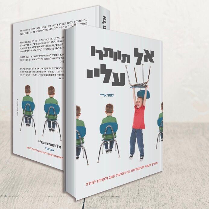 אל תוותרו עלי – מדריך מעשי להתמודדות עם הפרעת קשב ולקויות למידה