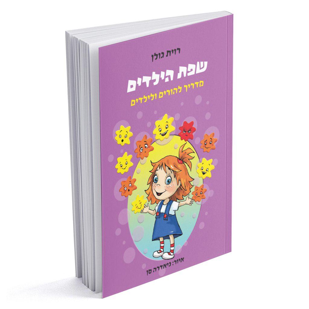 שפת הילדים – מדריך להורים ולילדים