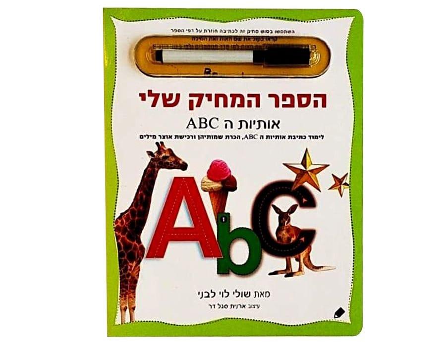 ספר מחיק ללימוד כתיבה באנגלית