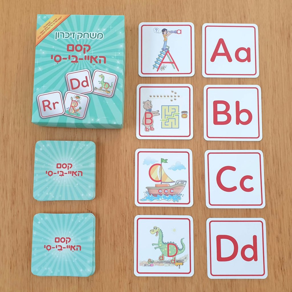 קסם ה איי בי סי – משחק זיכרון להכרת האותיות באנגלית