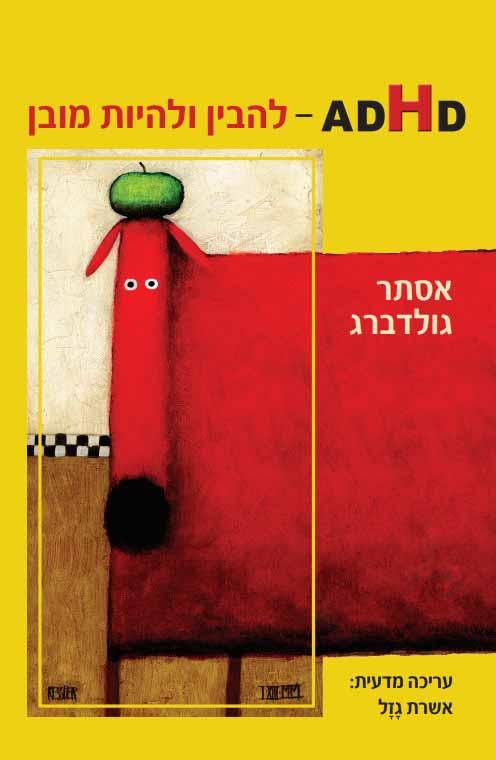 ADHD – להבין ולהיות מובן. ספר בנושא הפרעת קשב מאת אסתר גולדברג