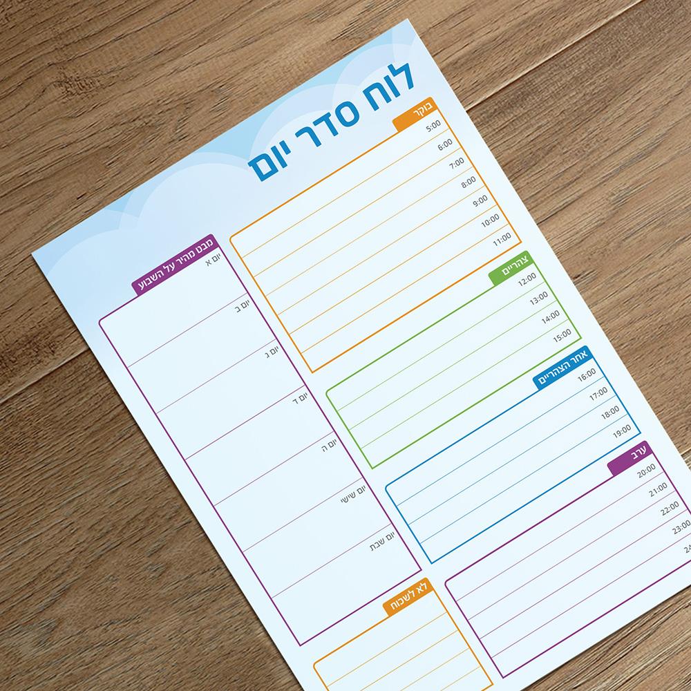 לוח סדר יום – תכנון לוח זמנים יומי