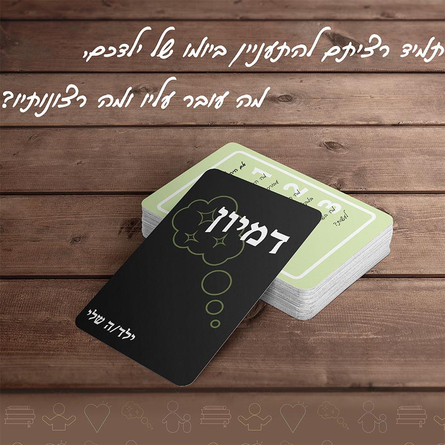 ילד שלי – קלפי שיח הורה ילד – קלפים לפיתוח תקשורת הורים ילדים